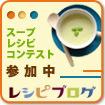 スープレシピコンテスト参加中