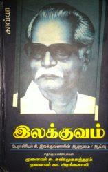 அட்டை,இலக்குவம், காவியா பதிப்பகம் - wrapper, kavyapathippagam, ilakkuvam