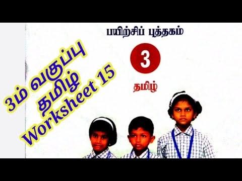 3rd Tamil Work Sheet 15 Bridge Course Answer Key