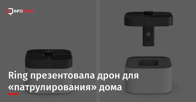 Ring презентовала дрон для «патрулирования» дома