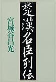 楚漢名臣列伝