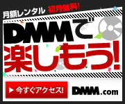 DMM.com DVD通販&レンタルの総合エンターテイメントサイト