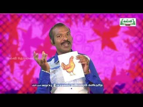 2nd Tamil ஆத்திசூடி - நண்பரைக் கண்டுபிடி - பூம் வண்டி Kalvi TV