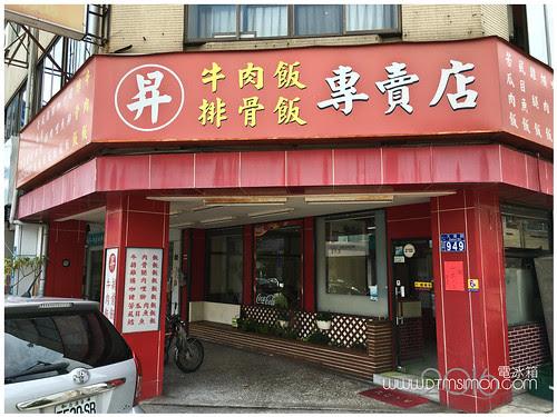 昇牛肉飯01.jpg