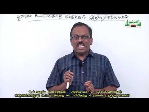 11th  Mathematics பெருக்கல் கூட்டல் முற்றோருமைகள் அலகு 3 பகுதி 6 Kalvi TV