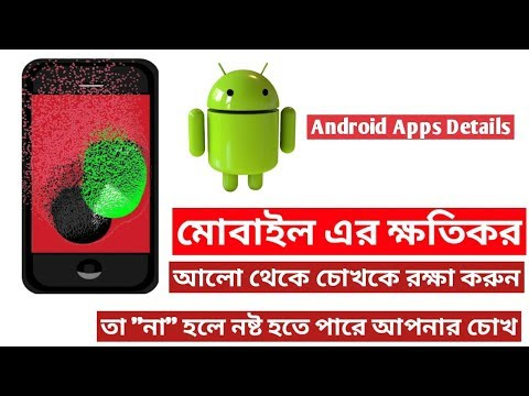 Android mobile brightness problem solution - 2017 | Bangla android apps tips