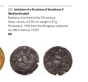 Imitation of Drachma of Varakhan V, Bukhara, 7th Century A.D.