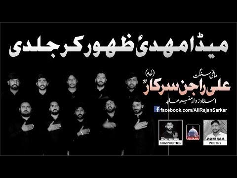 Meda Mahdi a.s Zahoor Kar | Matmi Sangat Ali Rajan Sarkar r.a | New Noha...
