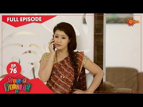 Gowripurada Gayyaligalu – Ep 76 | 17 June 2021 | Udaya TV Serial | Kannada Serial