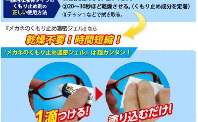 メガネのくもり止めのご紹介ニューストピックスメガネ補聴器