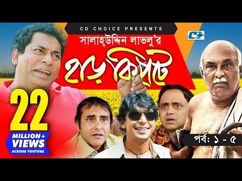 "Download : Bangla Comedy Natok-""Harkipte""  Episode 01-05  (Mosharaf Karim, Chanchal, Shamim Jaman)"