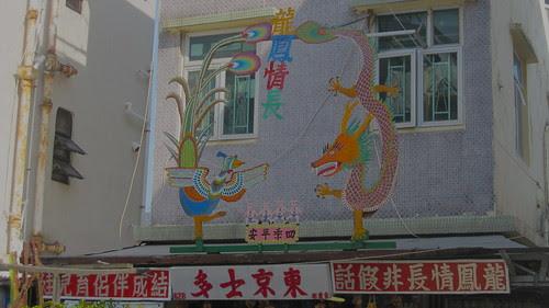 Dancing dragon and phoenix, Tai O, Lantau Island, Hong Kong