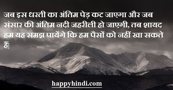 Save Environment Slogans In Hindi परकत व