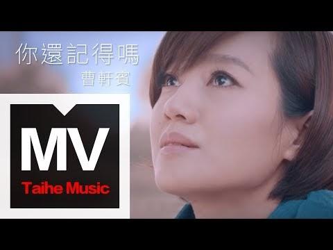 恋曲1990罕i)K�K����_曹轩宾-还记得吗(疯狂爱情片尾曲)|ChordsHaven