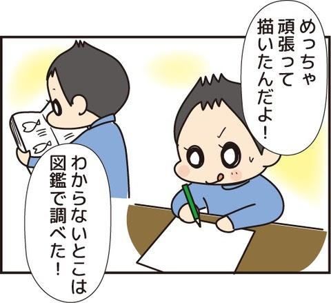 魚好きの次男りくが音読カードの表紙に描いたもの ほわわん子育て絵日記