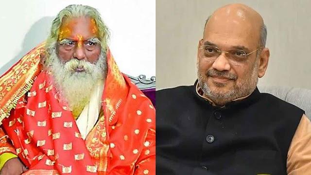 राम जन्मभूमि ट्रस्ट: अमित शाह ने पूरा किया महंत नृत्यगोपाल दास से किया वादा