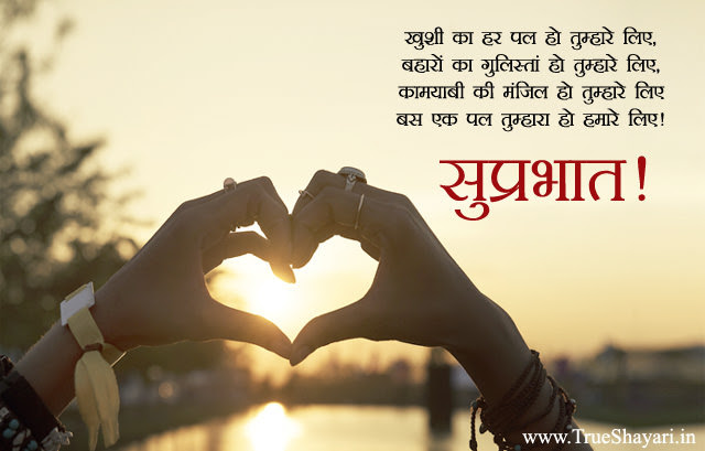 HINDI SHAYERI: Romantic Good Morning Wishes for Love Couple
