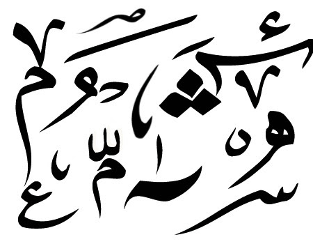 حروف عربية مزخرفة Png Wilkee