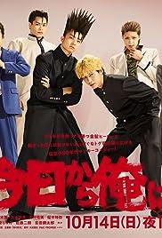 Kyou Kara Ore Wa Movie