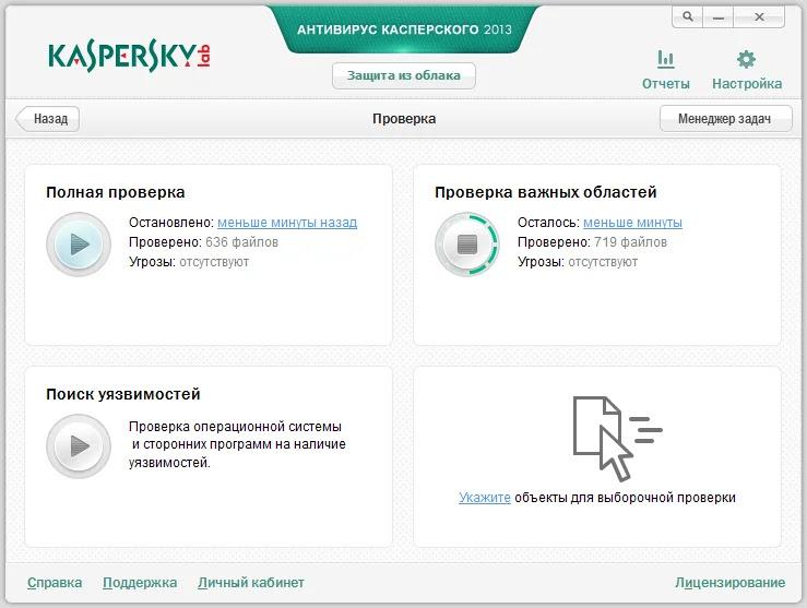 Ключи для Антивирус Касперского 2013