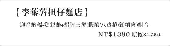 李蕃薯担仔麵 /李番薯/李蕃薯/擔仔麵/合菜/担仔麵/年菜/台南/佛跳牆/鄉親鴨