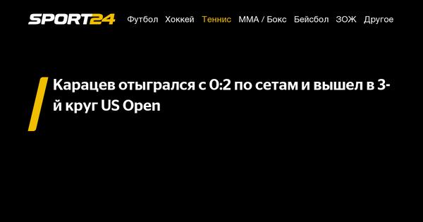 Карацев отыгрался с 0:2 по сетам и вышел в 3-й круг US Open - 2 сентября 2021