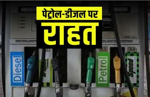 Petrol Diesel Price Today: एक सप्ताह बाद सस्ता हुआ पेट्रोल-डीजल, जानिए आपके शहर में कितने घटे दाम