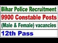 Bihar Police Recruitment 2017 for 9900 Constable Posts (Male & Female) 12th Pass