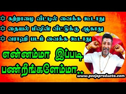 ENNAMA IPPADI PANREENGALE MA | தையல் எந்திரம் | வராஹி |கற்றாழை
