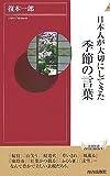 日本人が大切にしてきた季節の言葉 (青春新書インテリジェンスシリーズ)