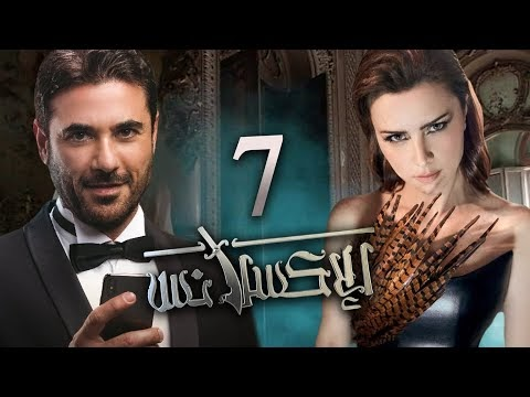 مسلسل الاكسلانس   بطولة احمد عز ــ نور اللبنانية الحلقة  7  L'Excellence Episode