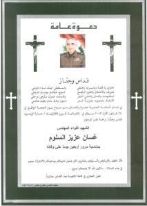 ένα από τα πολά αγγελτήρια χριστιανών νεαρών που έπεσαν μαχόμενοι