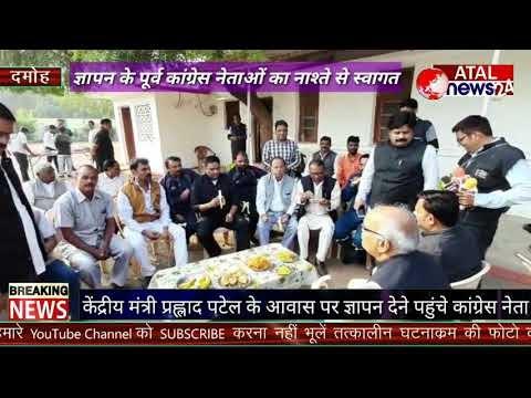 मप्र को आर्थिक पैकेज की मांग का ज्ञापन देने.. विधायक राहुलसिंह के नेतृत्व में केंद्रीय मंत्री प्रहलाद पटेल के आवास पर पहुंचे कांग्रेस नेताओं का गर्मजोशी से स्वागत.. ज्ञापन के बाद कांग्रेस नेताओं द्वारा केंद्र पर लगाए गए भेदभाव के आरोपो को केंद्रीय मंत्री ने नकारा..