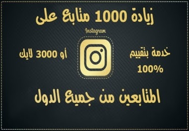 Instagram اضافة 1000 متابع انستقرام حقيقي 100% جودة عالية