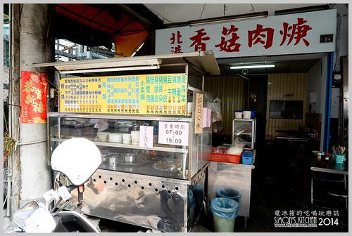 太平路北港香菇肉羹04