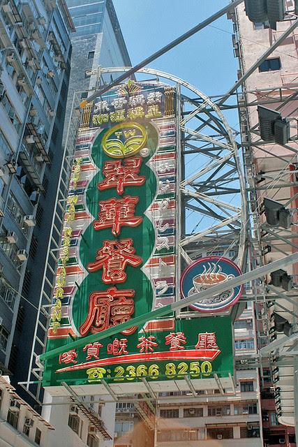 Tsui Wah Restaurant at 2 Carnarvon Road, Tsim Sha Tsui