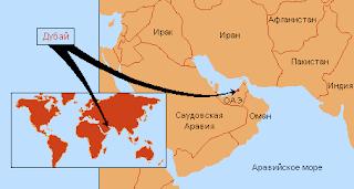 Дубай местоположение на карте мира квартиры дубая