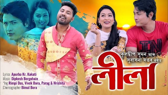 Leela song dawnloading | Kuldeep Suman // New Assamese Video Song 2020