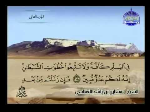 Bacaan Surah Al-Kahf Oleh Sheikh Fares Abbad