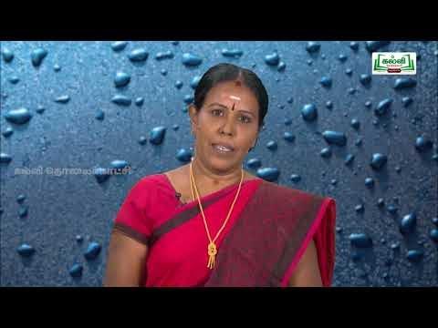 கவிதைப் பேழை Std 9 தமிழ் நீரின்றி அமையாது உலகு Kalvi TV