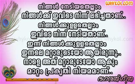 Bhagavath Geetha Quotes In Malayalam
