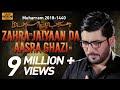 Zahra Jaiyan Da Asra Ghazi |Lyrics| Mir Hasan Mir