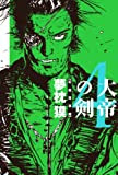 大帝の剣4 <幻魔落涙編>