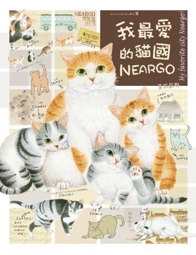 我最愛的貓國 NEARGO