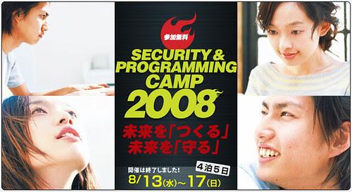 セキュリティ & プログラミングキャンプ・キャラバン 2008 by you.