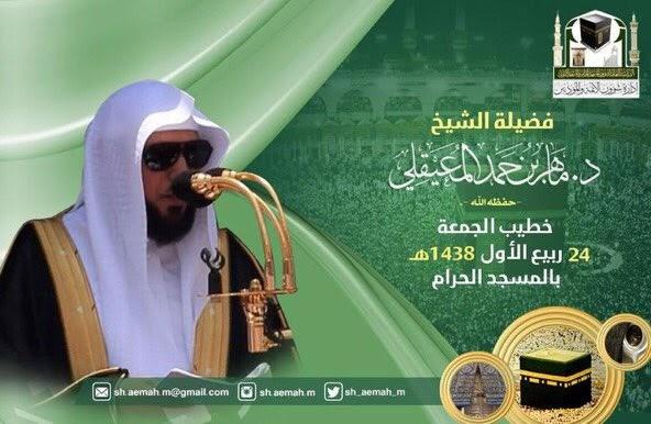 د. ماهر المعيقلي خطيب الجمعة٢٤-ربيع أول-١٤٣٨هـ في الحرم المكي