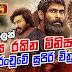 Kaadan 2021 Tamil Movie Sinhala Review