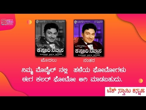 how to edit black and white to colour photo in picsart For Android Kannada