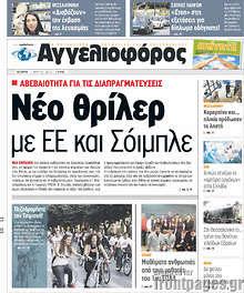 Εφημερίδα Αγγελιοφόρος -