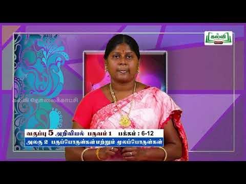 5th Science பருப்பொருள்கள் மற்றும் மூலப் அலகு 2 Kalvi TV